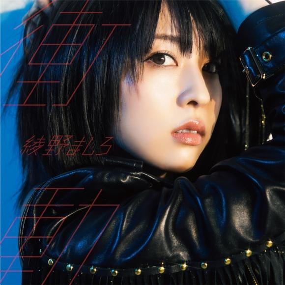 【主題歌】TV グランクレスト戦記 2ndクール ED「衝動」/綾野ましろ 通常盤