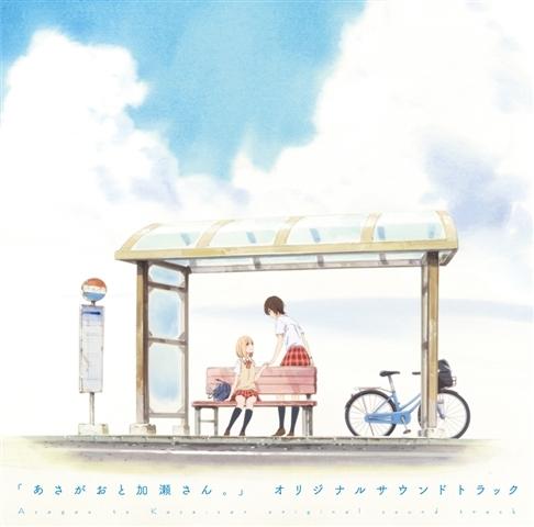 【サウンドトラック】劇場版 あさがおと加瀬さん。 オリジナルサウンドトラック