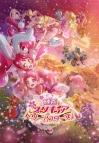 【DVD】映画 プリキュアドリームスターズ! 通常版