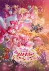 【Blu-ray】映画 プリキュアドリームスターズ! Blu-ray特装版