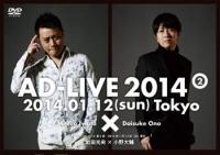 900【DVD】舞台 鈴村健一の超・超人タイツ ジャイアント アドリブ (AD-LIVE) 2014 第2巻