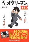 【コミック】ぼく、オタリーマン。DX