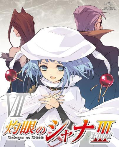 900【Blu-ray】TV 灼眼のシャナIII -FINAL- 第VII巻 初回限定版