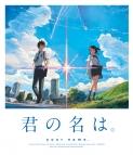 【Blu-ray】映画 君の名は。 Blu-ray スタンダード・エディション アニメイト限定セット