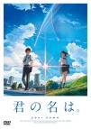 【DVD】映画 君の名は。 DVD スタンダード・エディション アニメイト限定セット