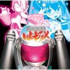 【キャラクターソング】TV 直球表題ロボットアニメ 関連曲集ロボットアニメ