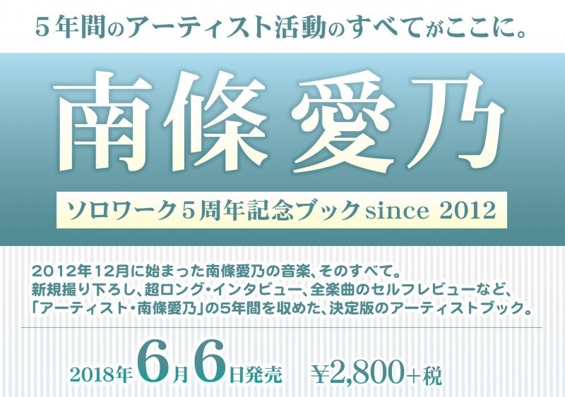 【その他(書籍)】南條愛乃ソロワーク5周年記念ブックsince 2012 イベント抽選応募付