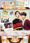 【DVD】江口拓也の俺たちだっても~っと癒されたい! 3 特装版