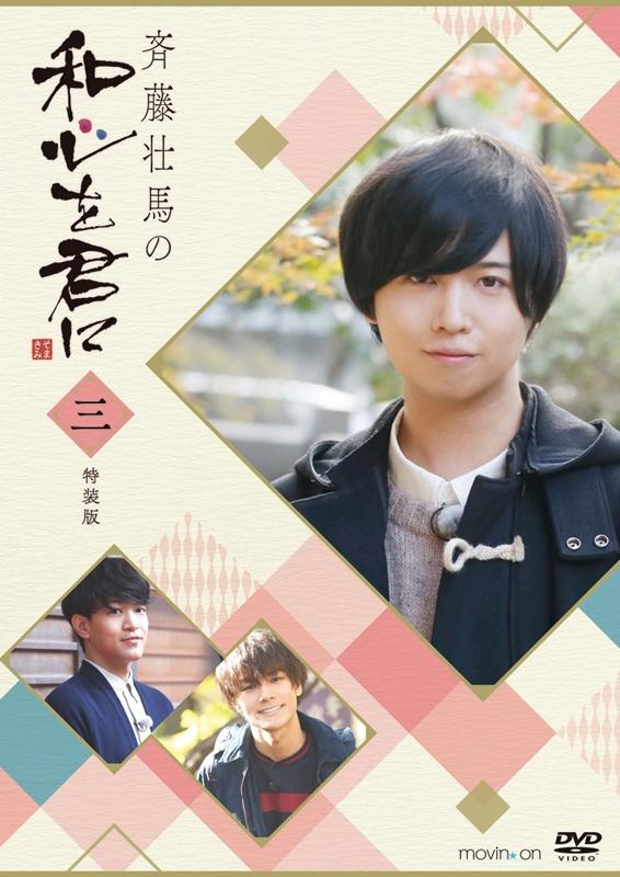 【DVD】斉藤壮馬の和心を君に 3 特装版