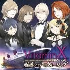 【ドラマCD】VitaminX 10thアニバーサリードラマCD VitaminX 豪華客船ウィング号 魅惑のハラハラクルージング