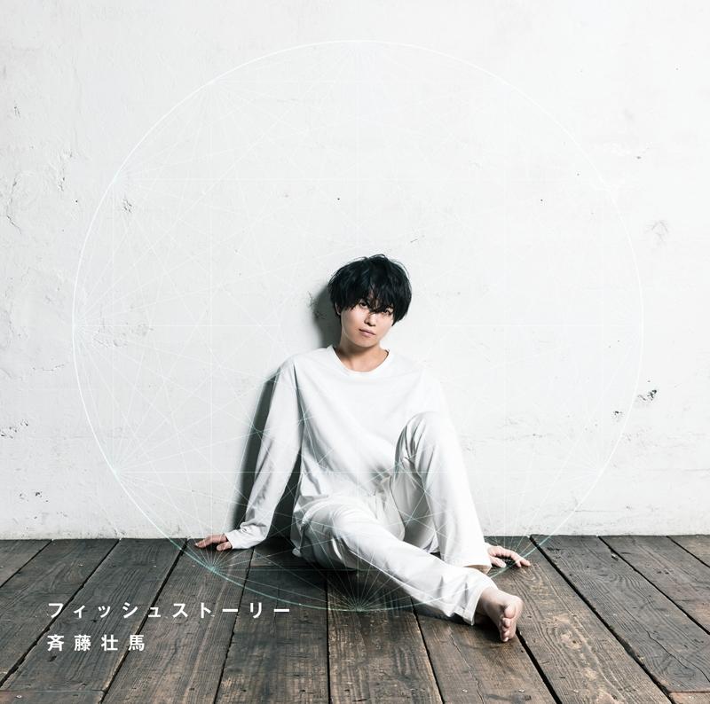 【マキシシングル】斉藤壮馬/フィッシュストーリー 通常盤