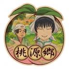 【グッズ-ステッカー】鬼灯の冷徹 第弐期 トラベルステッカー (10)桃源郷