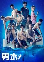 900【Blu-ray】舞台 男水!