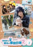 【DVD】遊佐浩二の明るい家族計画 その2 Vol.2 アニメイト限定版