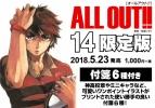【コミック】ALL OUT!!(14) 限定版