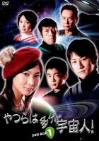 900【DVD】TV やつらは多分宇宙人! DVD-BOX1