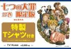 【コミック】七つの大罪(27) 限定版
