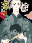 【Blu-ray】※送料無料※TV 昭和元禄落語心中 -助六再び篇- Blu-ray BOX 期間限定版