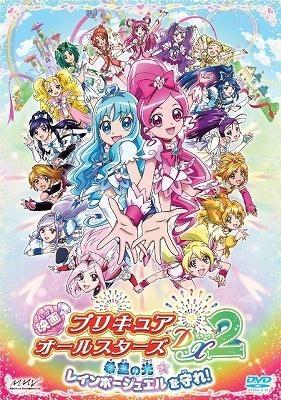 【DVD】映画 プリキュアオールスターズDX2 希望の光☆レインボージュエルを守れ! 特装版