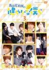 【DVD】西山宏太朗の健やかな僕ら 3 通常版