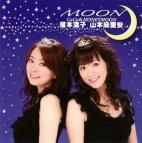 【アルバム】CoCo☆HONEYMOON(榎本温子・山本麻里安)/MOON