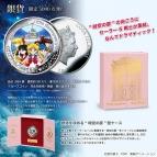 【グッズ-メダル】美少女戦士セーラームーン25周年記念 公式カラー銀貨セット