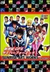 【その他(書籍)】SUNRISE ART WORKS 新世紀GPXサイバーフォーミュラSAGA・SIN OVAシリーズ