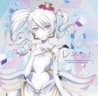【主題歌】TV Caligula -カリギュラ- 挿入歌「レネット」/μ (CV.上田麗奈)