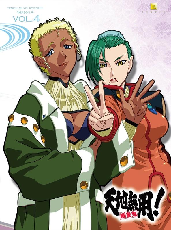 【Blu-ray】OVA 天地無用! 魎皇鬼 第四期 第4巻 特装版
