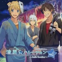 900【ドラマCD】ドラマCD 流星☆ハレーションSmile Vacation vol.1