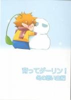 アニメイトオンラインショップ900【同人誌】育ってダーリン! 冬の思い出編