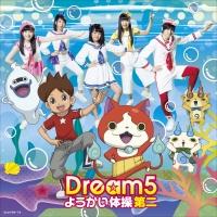 900【主題歌】TV 妖怪ウォッチ ED「ようかい体操第二」/Dream5 通常盤