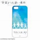 【グッズ-カバーホルダー】 宇宙よりも遠い場所 ハードケース(対象機種 iPhone 5/5s/SE)