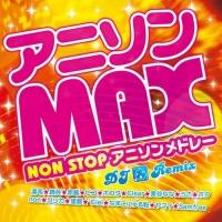 900【アルバム】アニソンMAX NON STOPアニソンメドレー dj Remix