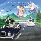 【サウンドトラック】TV ウィッチクラフトワークス オリジナルサウンドトラック