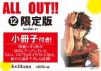 【コミック】ALL OUT!!(12) 限定版