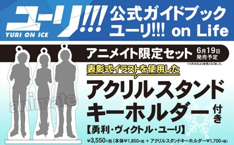 【その他(書籍)】「ユーリ!!! on ICE」公式ガイドブック 『ユーリ!!! on Life』 アニメイト限定セット【アクリルスタンドキーホルダー付き】