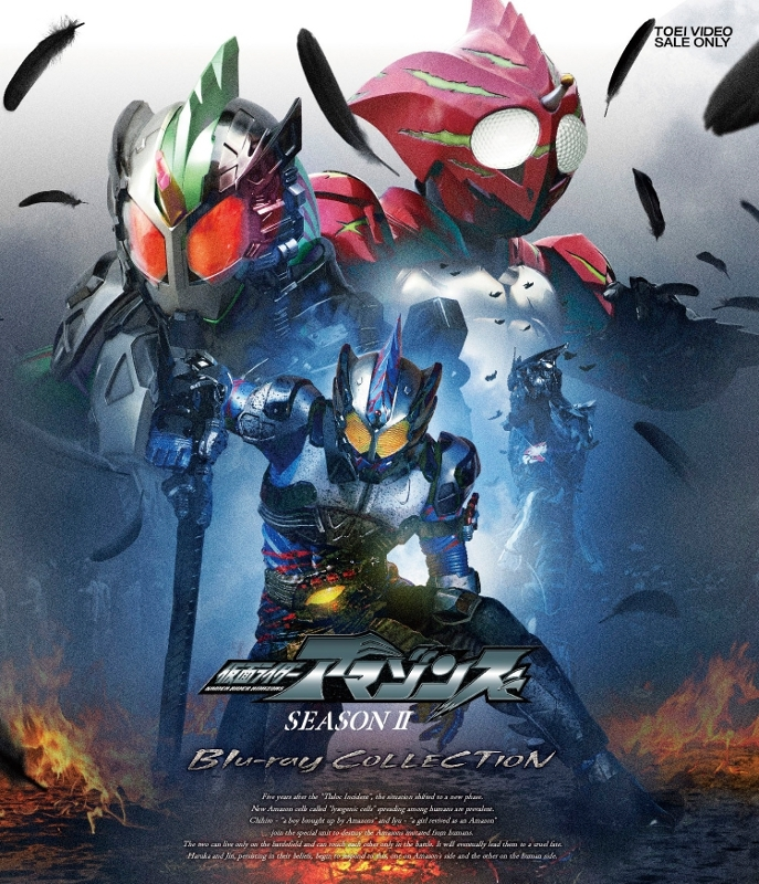 【Blu-ray】TV 仮面ライダーアマゾンズ SEASON2 Blu-ray COLLECTION