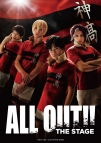 【Blu-ray】舞台 ALL OUT!! THE STAGE