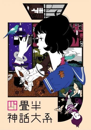 【Blu-ray】TV 四畳半神話大系 1