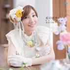 【マキシシングル】長谷川明子/虹の彼方に 初回限定盤
