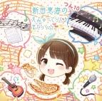 【DJCD】ラジオ 新田恵海のえみゅーじっく♪ まじっく☆ つん10