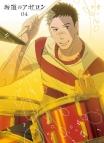 【DVD】TV 坂道のアポロン 4