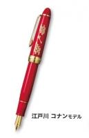 900【グッズ-文房具】名探偵コナンxセーラー万年筆 特製インク付セット 江戸川コナン
