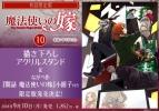 【コミック】魔法使いの嫁(10) 初回限定版