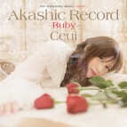 【アルバム】Ceui/10th Anniversary Album -Anime- アカシックレコード ~ルビー~