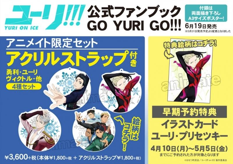 【ビジュアルファンブック】「ユーリ!!! on ICE」公式ファンブック GO YURI GO!!! アニメイト限定セット【アクリルストラップ全4種付き】
