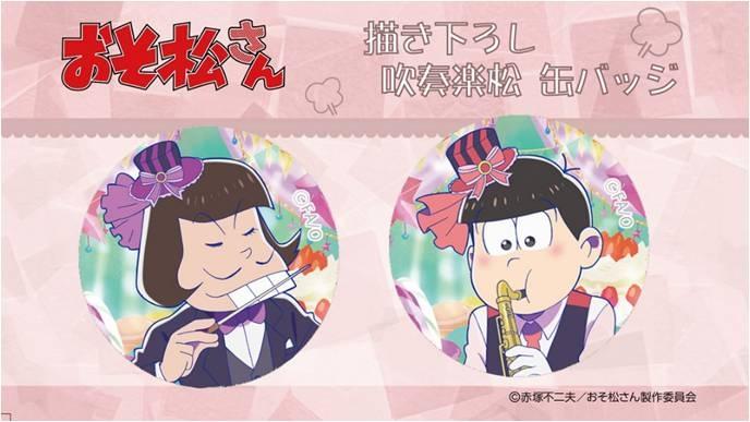 【グッズ-バッチ】おそ松さん【描き下ろし】吹奏楽松 缶バッチSET イヤミ&おそ松