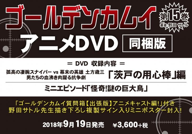 【コミック】ゴールデンカムイ(15) アニメDVD同梱版