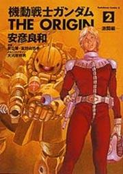 【コミック】機動戦士ガンダム THE ORIGIN(2)